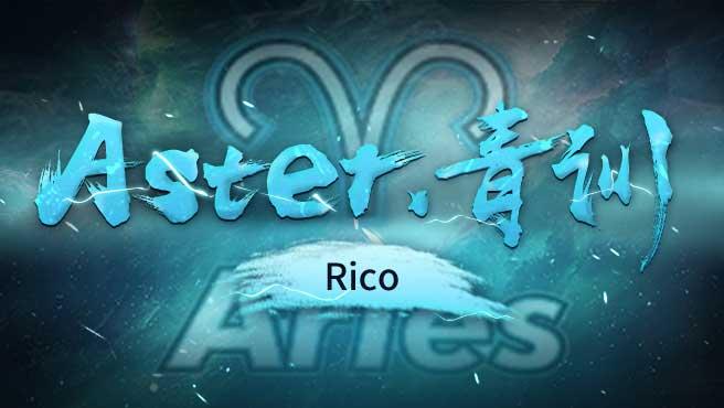星辰Aster.A.Rico 高分单排!