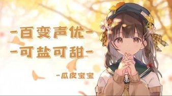 海王HW-瓜皮宝宝的515151直播盒子盒子盒子