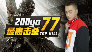 200yo:冲全球前20排名
