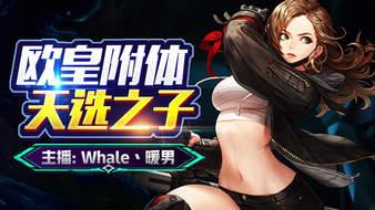 Whale丶暖男的515151直播盒子盒子盒子