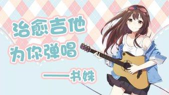 【吉他弹唱】欢迎大家来听歌~
