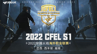 CFEL2021的51体育篮球51体育篮球51体育篮球直播