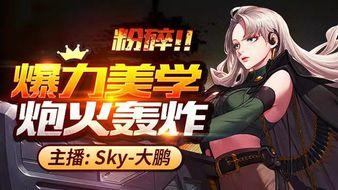 Sky-大鹏的515151直播盒子盒子盒子