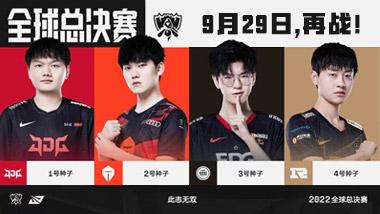 【重播】22日直播T1 vs HLE S11全球总决赛淘汰赛