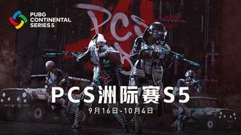 PCS5-欧美亚太赛区的51体育篮球51体育篮球51体育篮球直播
