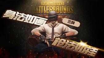 三胖【QuanShi弟】的51体育篮球51体育篮球51体育篮球直播