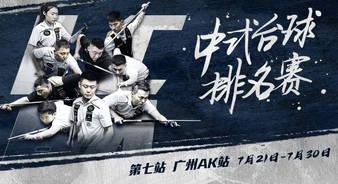 中国足协杯副舞台的51体育篮球51体育篮球51体育篮球直播