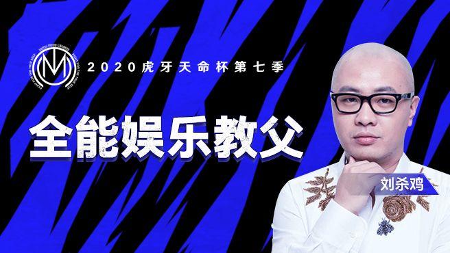 街霸5天才老年选手~