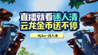 MiAo-迷人清的515151直播盒子盒子盒子